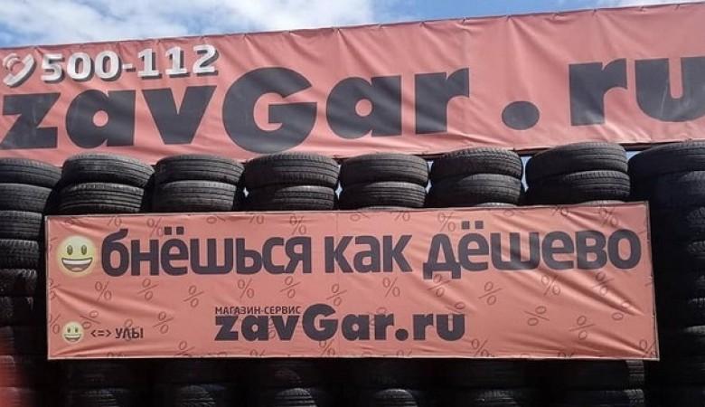 В Барнауле демонтировали двусмысленную рекламу «…бнёшься как дёшево»