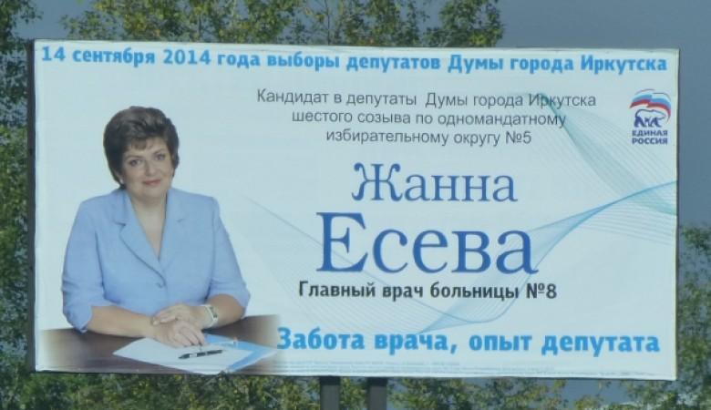 Депутат гордумы Иркутска по рекомендации губернатора Приангарья ушла в отставку после ДТП с участием дочери
