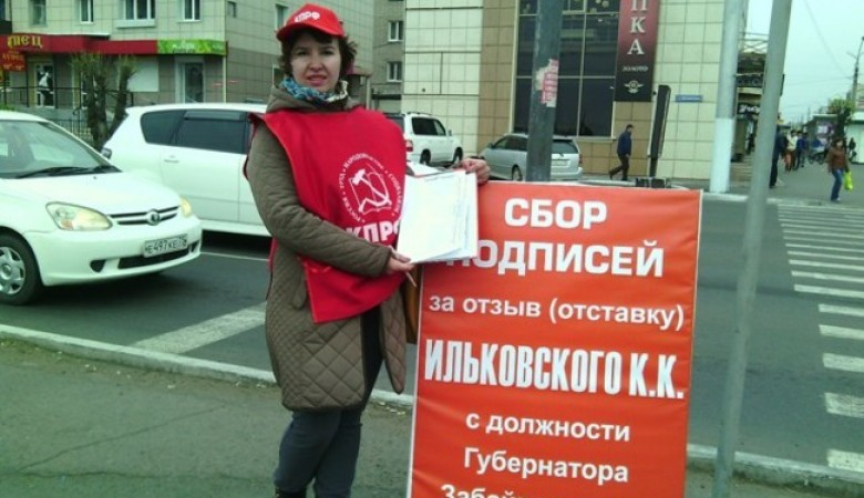 Коммунистам Забайкалья собрать больше подписей за отставку губернатора помешали угрозы увольнения