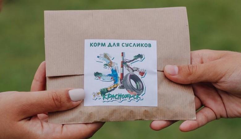 Красноярским владельцам сусликов раздали бесплатный корм у «СусликПаба»