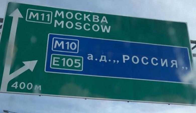 Движение через всю европейскую часть России обеспечат с учетом трассы Москва — Петербург