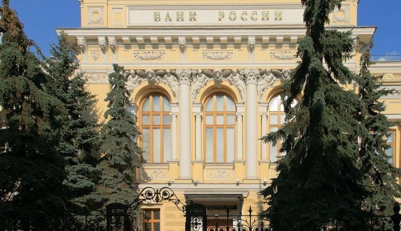 Центробанк РФ в пятый раз за год снизил ключевую ставку