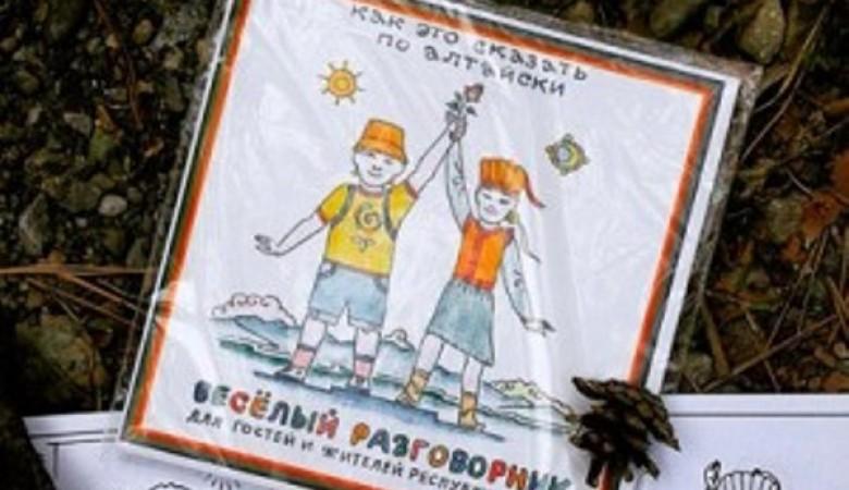 В Республике Алтай выпустили русско-алтайский разговорник