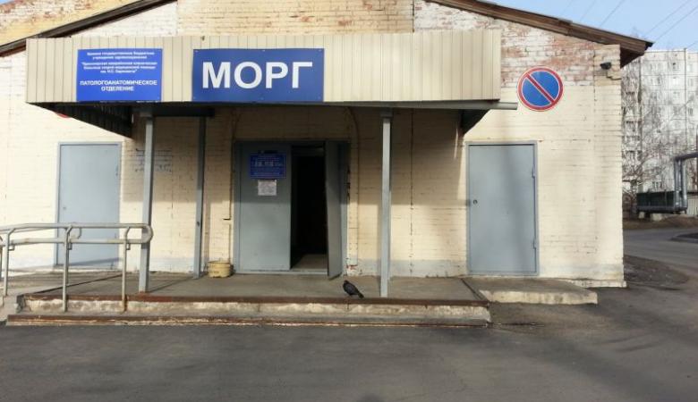 В Красноярском крае сотрудник морга перепутал тела умерших при выдаче родственникам
