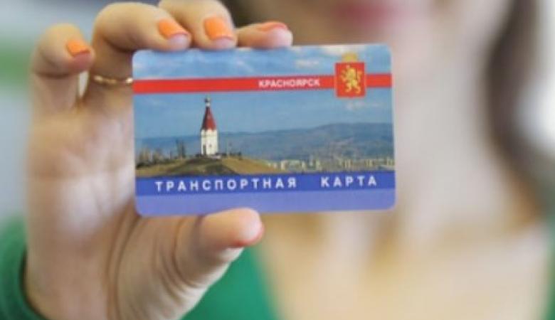 В Красноярске введут безлимитный тариф на проезд в общественном транспорте